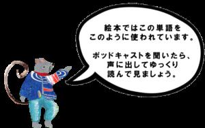 絵本で英会話 リトルマウス