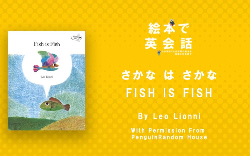 Fish is Fish 絵本で英会話