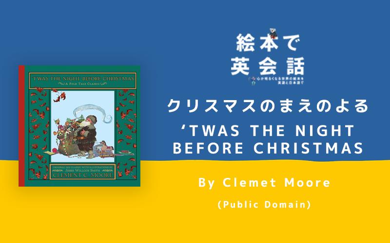 クリスマスのまえのよる